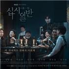 포스터,십시일반,공개,김혜준,메인