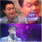 하광훈,가왕,탑골,변진섭,글로벌,랩소디