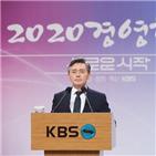 KBS,수신료,현실화,사장,인력,발표,제도,시대,계획