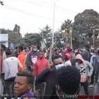 에티오피아,시위,시위대,피살,부족