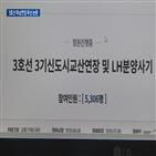 경전철,중전철,주민,하남교,속도,인터뷰