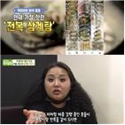 삼계탕,전복,홍선영,생방송