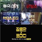 코미디,장르,드라마,코너,매운맛,예정