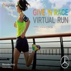 참가자,달리기,기부