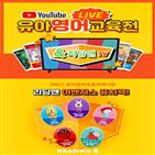 퓨처팩,리딩앤,온라인,유아영어교육,영어,교육,어벤져스