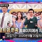 트로트,민족,MBC,오디션,지원