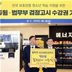 에듀윌,검정고시,수강권,청소년,대표,보호관찰,법무부