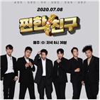 예능,찐한친구,리얼,버라이어티,친구,김종민,제작진