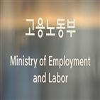 고용보험,입법예고,적용,기간,고용노동부