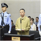 중국,혐의,책자,부패,인터폴,비리,선고,뇌물수수,주석