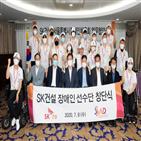 SK건설,선수,장애인,선수단,서울시장애인체육회
