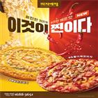 신메뉴,피자에땅