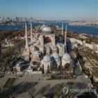 성소피아,박물관,터키,모스크,결정,유네스코,정교회,세계유산,대통령,지위