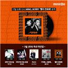 저작권,백지영,뮤직카우,공유,발매,플라워,송유빈