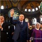 성소피아,터키,결정,모스크,박물관,에르도안,정교회,대통령,전환