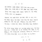 선수,재심,김도환,최숙현,폭행
