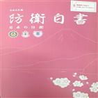 일본,독도,한국,영유권,방위백서,정부,북한,백서,올해,공격
