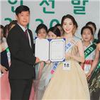 자연미인선발제전,최인혜,제10