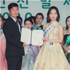 자연미인선발제전,김도연,제10