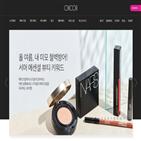 온라인몰,시코르,화장품