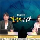 이동형,박지희,작가,아나운서,방송