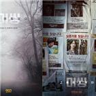 마을,영혼,포스터,전단지,티저,실종,실종자