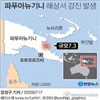 지진,해상