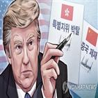홍콩,미국,제재,홍콩보안법,대상,관료,의원