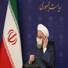 이란,코로나19,대통령,검사