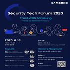 보안,삼성전자,분야,온라인,기술,교수