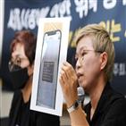 박원순,변호사,김재련,기자회견