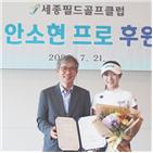 안소현,세종필드골프클럽,후원