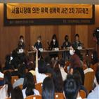 피해자,서울시,시장,성추행,조사,대해,변호사,책임