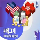 홍콩,페그제,뉴스래빗,달러,환율