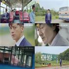 고수,허준호,버스,영상,티저