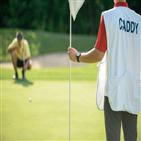 캐디,골프장,고용보험,한국골프소비자원