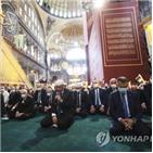 성소피아,모스크,이슬람,박물관,터키,에르도안,대통령,오스만,신자,금지