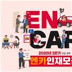 채용,엔카,면접,지원,엔카닷컴