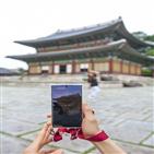 창덕궁,SK텔레콤,구글,서비스,증강현실,기술,관람,한국,관람객