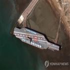 모형,항공모함,이란