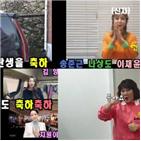기부특공대,연예인,월세,응원,송준근