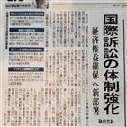 일본,한국,정부,제소,국제소송