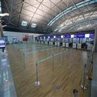 휴직,인국공,공항이용료,적자,검토,방안