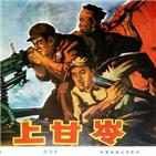 중국,한국전쟁,상감령