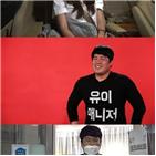 매니저,유이,트러블,방송,전참