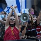 이스라엘,네타냐후,총리,폭력,시위대,사건