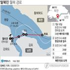 배수로,합참,월북,북한,확인,연미정,당시