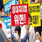 정부,집회,정규직,서울,소급적,인천국제공항공사