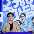 감독,영화,오케이마담