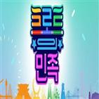 트로트,예선,민족,심사,MBC,오디션